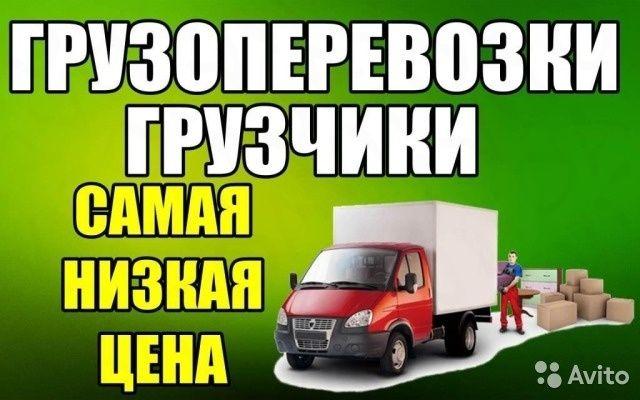 ГРУЗОПЕРЕВОЗКИ-Перевозка мебели, вещей, техники Низкие цены !!! Запорожье - изображение 1