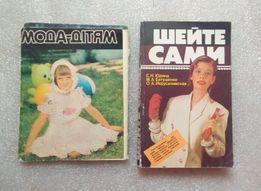 Шейте сами - книга и бонус - набор с детскими выкройками
