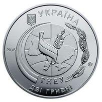 Пам'ятна монета України - 50 років ТНЕУ - 2016рік