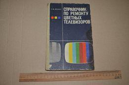 Справочник по ремонту цветных телевизоров. Фомин. 1986год.