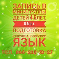 Подготовка к школе.Репетитор.АНГЛИЙСКИЙ ЯЗЫК.Группы3-4чел.