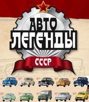 Автолегенды СССР коллекция 150 выпусков + журналы 1:43 Авто Легенды