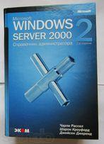 Обмен/продажа Microsoft Windows Server 2000. Справочник администратора