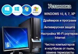 Установка Windows 7, 8, 10 Программы, Драйвера Настройка, выезд на дом