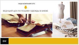 Лучший швейный цех в Киеве