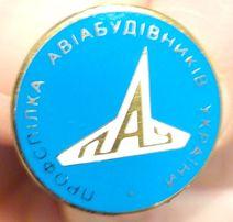 Значок работника авиапромышлености Украины