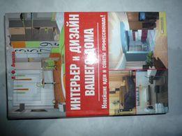 """Книга """"Интерьер и дизайн вашего дома"""""""
