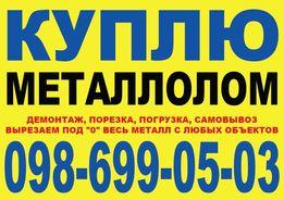 Вывоз МЕТАЛЛОЛОМА, строймусора, хлама. ГРУЗОПЕРЕВОЗКИ недорого Киев.