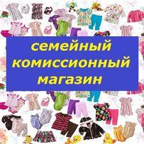 Семейный Комиссионный Магазин (комиссионка)