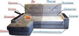 Профессиональная Химчистка мебели, диванов, ковров