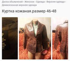Куртка из натуральной кожи. Италия. Без утеплителя.Размер 46-48.Замеры