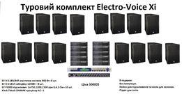 Звуковий комплект EV Electro-Voice