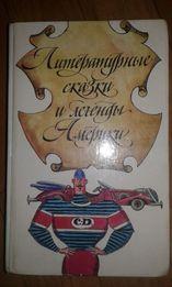 детская книга сказок