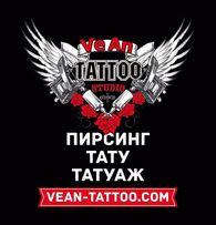 Тату студия Vean Tattoo Запорожье I ТАТУ I ТАТУАЖ I ПИРСИНГ I
