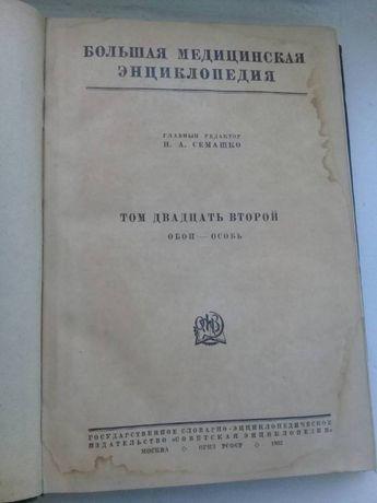 Большая медицинская энциклопедия 1932г.в. том22 Харьков - изображение 2