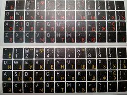 Наклейки на клавіатуру для ноутбуків. Наклейки на клавиатуру. Деколі.