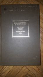 Достоевский и др книги