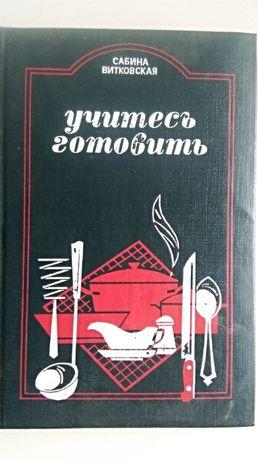"""Сабина Витковская """"Учитесь готовить"""" (перевод с польского), 1986 г. Киев - изображение 1"""