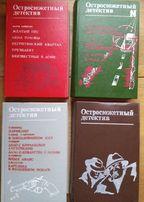 """Продам 4 книги из серии """"Остросюжетный детектив"""""""