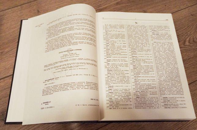 англо-украинский словарь Киев - изображение 4