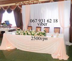 Свадебные аксессуары,стол молодых+Арка-ширма2500/Флорист на свадьбу