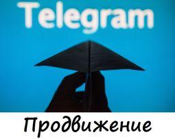 Продвижение Telegram накрутка Телеграм Пиар Телега , быстро раскрутка