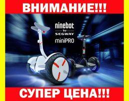 МИНИ Сигвей Segway NINEBOT Pro Гироскутер Гироборд НАЙНБОТ Про