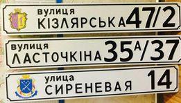 Адресные таблички.Изготовление улиц