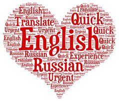 Юридические и общие переводы с/на английский язык