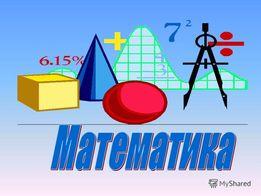 Предоставляю услуги я по математике.