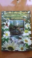 Полная энциклопедия очищения и лечения организма