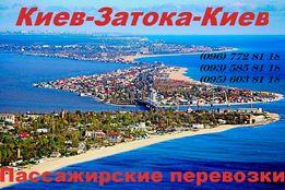 Пассажирские перевозки Киев-Одесса-Затока