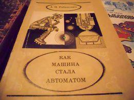 """Книга - """"Как машина стала автоматом"""" - автор А.Н. Рабинович."""