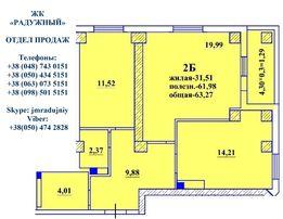 ЖК Радужный Одесса, в продаже двухкомнатная 63,27 м.кв. от застройщика