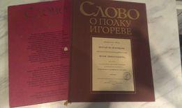 Слово о полку Игореве 1985 Комлев А.П.