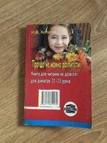 Книжка «про те що не можна розпитати» Для дівчат 11-13 років