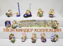 Коллекции Киндеров, Игрушки Киндеры, Редкие. Розн, Опт, Дропшиппинг.