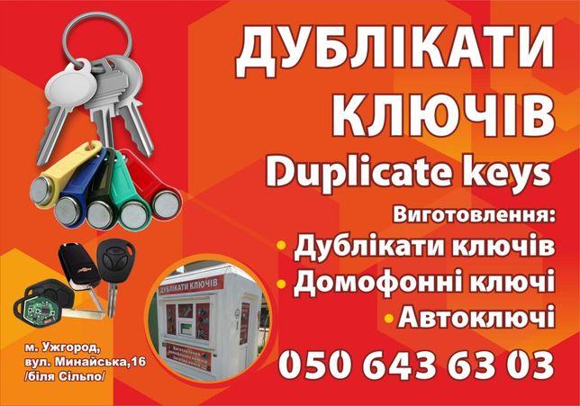 Виготовлення ключів. Изготовление ключей в Ужгороде.