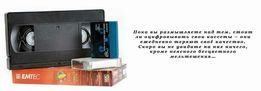 Качественно. Оцифровка и перезапись видео с кассет VHS на диски DVD.