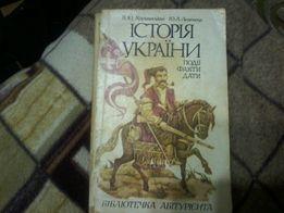 Історія України події факти дати зно