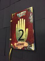 Дневник Диппера 2 Гравити Фолз Gravity Falls на русском