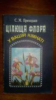 Книга Целебная флора в вашей комнате