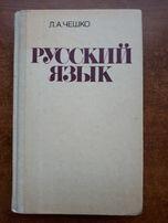 Русский язык. Чешко Л. А.