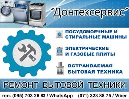 Ремонт стиральных машин и газовых плит.