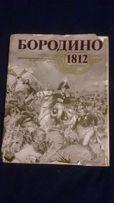 """Отличная книга """"Бородино 1812"""""""