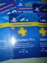 Карта подписки на 365 дней Playstation Network Plus