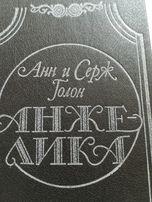 """Серия книг """"Анжелика"""""""