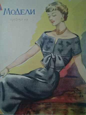 Модели одежды 1956-57гг. Альбом.