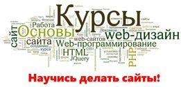 Курсы по веб программированию HTML, CSS, PHP, MYSQL, создание сайтов