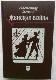 "Продам книгу Александра Дюма ""Женская война"""